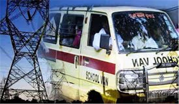 छपरा में स्कूल वैन पर गिरी हाईटेंशन तार, 2 बच्चों की मौत, चालक भी बुरी तरह झुलसा