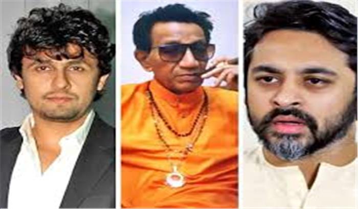 सोनू निगम की हत्या करवाना चाहते थे बाबा साहेब ठाकरे , मारने के लिए कई बार भेजे थे शिवेसैनिक - नीलेश राणे