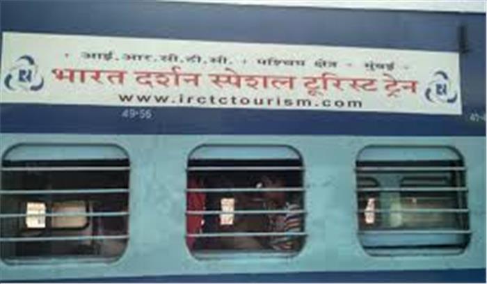 हरिद्वार से 13 दिन की भारत दर्शन यात्रा पर जाएगी भारत दर्शन ट्रेन , जानें कितना है किराया - कहां - कहां लेकर जाएंगे