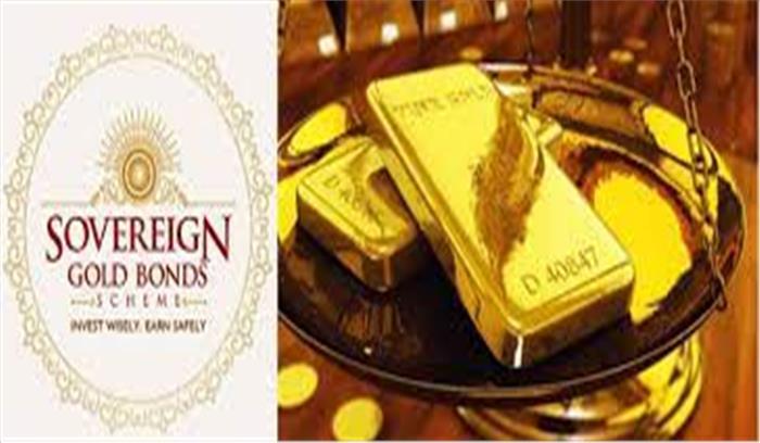 सरकार दे रही सस्ता सोना खरीदने का मौका  सॉवरेन गोल्ड बॉन्ड के लिए 17 मई से 5 दिन रहे तैयार