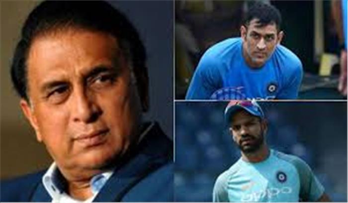 धोनी और धवन को लेकर गावस्कर का बीसीसीआई से सवाल, घरेलू टूर्नामेंट में खेलने की अनुमति क्यों नहीं दी