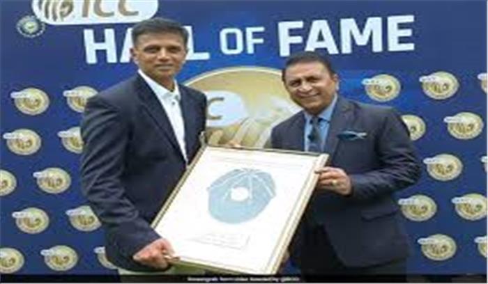 भारतीय क्रिकेट के 'द वाॅल' को मिला बड़ा सम्मान, आईसीसी हाॅल आॅफ फेम में हुए शामिल