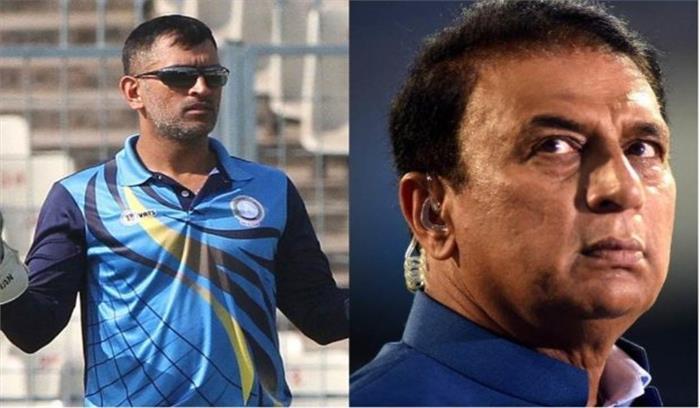 गावस्कर की धोनी को घरेलू क्रिकेट में जाकर खेल सुधारने की सलाह, कहा- ऐसा कर टीम इंडिया में दावेदारी मजबूत होगी