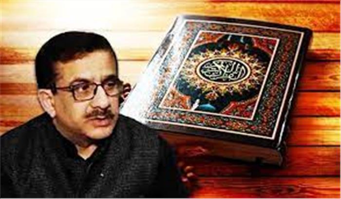 कुरान की 26 आयतों पर रोक संबंधी याचिका खारिज , SC ने याचिकाकर्ता पर लगा 50 हजार का जुर्माना