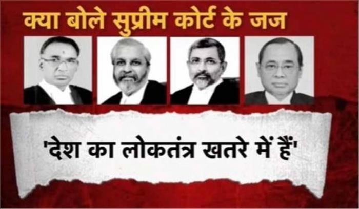 ये हैं सुप्रीम कोर्ट के वो 4 जस्टिस , जिन्होंने देश के लोकतंत्र को खतरे में बताया, CJI पर उठाए सवाल