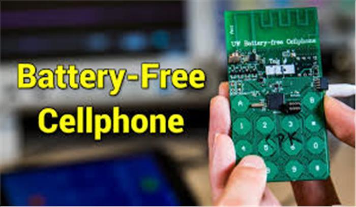 जल्द ही बाजार में आने वाला है बिना बैट्री वाला 'वाइल्ड' फोन, जानें कैसे होगा उपयोगी