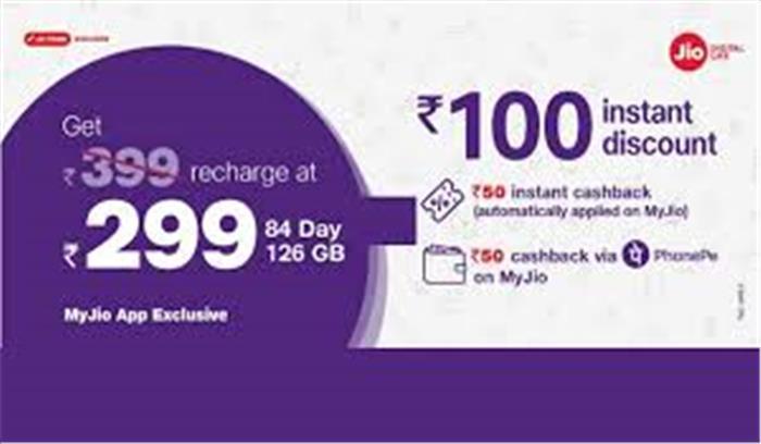 रिलायंस जियो ने प्रीपेड उपभोक्ताओं के लिए शुरू किया 'हाॅलीडे हंगामा' आॅफर, 100 रुपये का कैशबैक भी मिलेगा