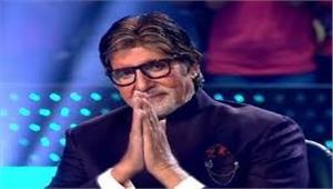 अमिताभ बच्चन के खिलाफ सड़कों पर उतरे लोग  kbc शो में की एक चूक  sony tv ने मांगी माफी