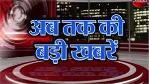 खबरें @ 130 pm - पढ़ें देश में हुई हर घटना और फैसले को एक नजर में - एक लाइन में