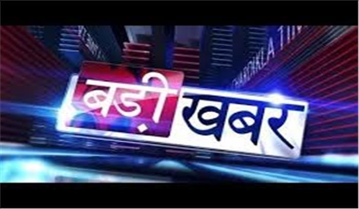 BIG NEWS @ 1 PM - डालें देश की हर बड़ी खबर पर एक नजर , सिर्फ एक लाइन में पढ़े घटनाक्रम