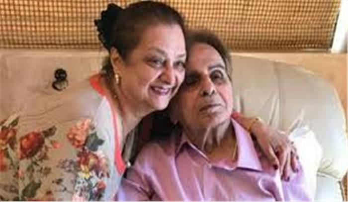 ट्रेजडी किंग दिलीप कुमार की तबीतय खराब , सायरा बानो की अपील - दुआ करें