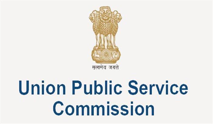 UPSC ने 32 खाली पदों पर निकाली भर्तियां, जल्द करें ऑनलाइन आवेदन