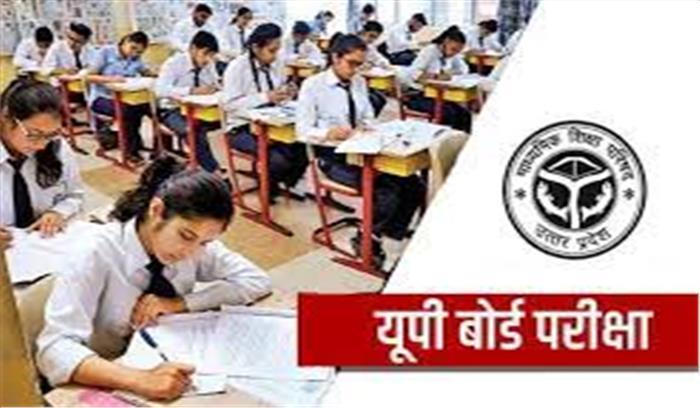 UP Board Exam 2021 - रद्द होगी इस बार परीक्षा! बोर्ड आज अपलोड करेगा प्री बोर्ड का रिजल्ट