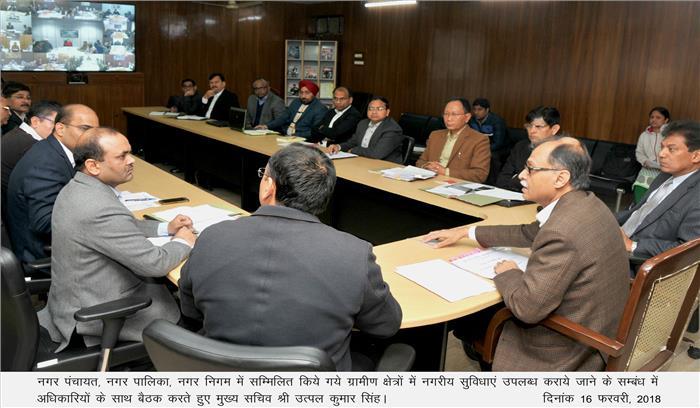 नए शामिल हुए ग्रामीण क्षेत्रों में उपलब्ध होंगी नगरीय सुविधाएं, मुख्य सचिव ने जिलाधिकारियों को दिए निर्देश