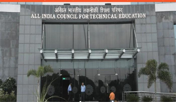 Image result for अखिल भारतीय तकनीकी शिक्षा परिषद