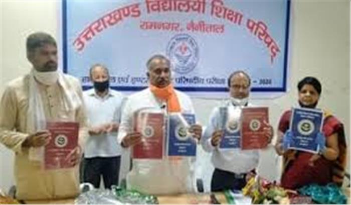 Uttarakhand Board 10th-12th results 2020 Live : 12वीं में ब्यूटी वत्सल तो 10वीं में गौरव सकलानी रहे टॉपर , ऐसे जानें अपना रिजल्ट