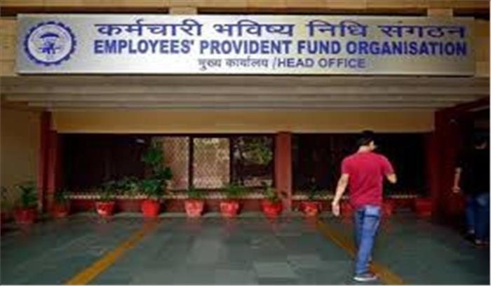अब दैनिक वेतन भोगी और आउटसोर्स कर्मचारियों को भी मिलेगा पीएफ, ईपीएफओ ने शुरू की नई पहल