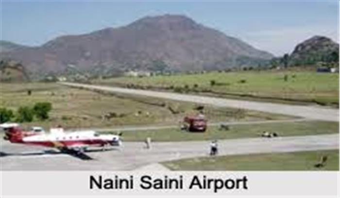 पिथौरागढ़ का नैनीसैनी हवाई अड्डा पूरी तरह से तैयार, 7 अक्टूबर को पीएम करेंगे शुभारंभ