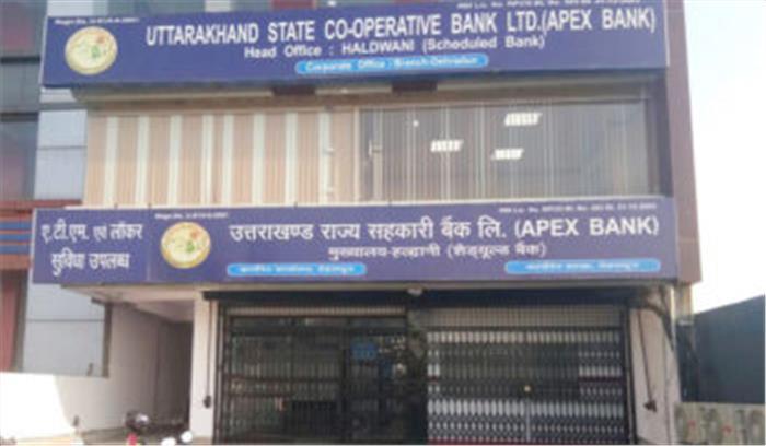 राज्य के सहकारी बैंकों में होंगी 300 पदों पर भर्तियां, गड़बड़ी को रोकने के लिए 'आईबीपीएस' को दी जाएगी जिम्मेदारी