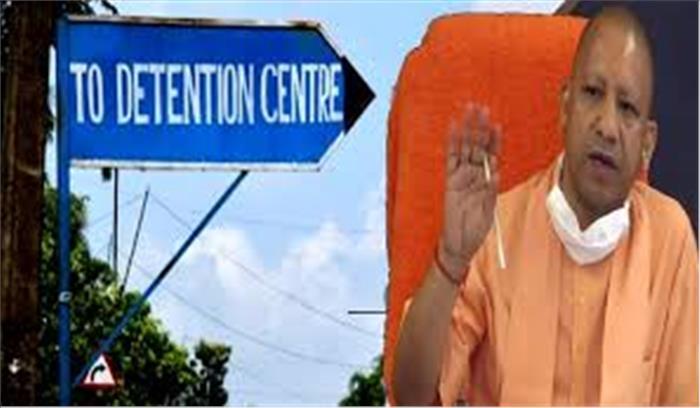 योगी सरकार ने गाजियाबाद में डिटेंशन सेंटर खोलने का अपना फैसला वापस लिया, जमकर हो रहा था विरोध