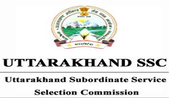 उत्तराखंड में 18 से 24 आयु वर्ग वाले युवाओं के लिए सरकारी नौकरी के 1218 खाली पद, भरें आवेदन पत्र