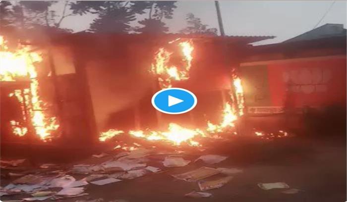 बंगाल में हिंसा का दौर शुरू , भाजपा के दफ्तर में आगजनी , TMC पर लगा फिर भड़काने का आरोप