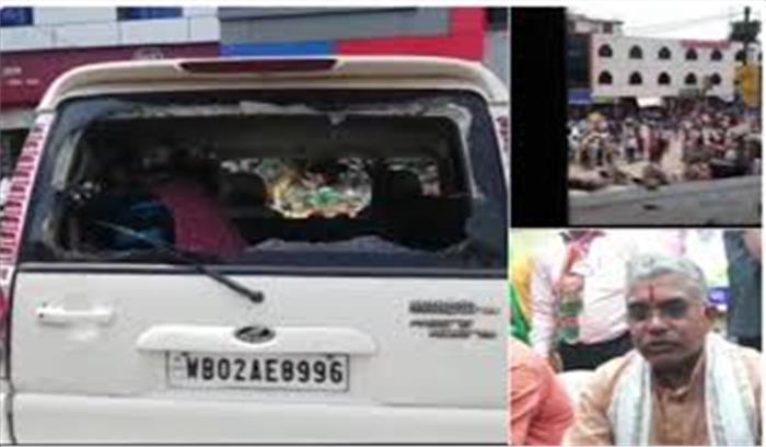 पश्चिम बंगाल भाजपा अध्यक्ष के काफिले पर हमला, तृणमूल कांग्रेस पर लगाया आरोप