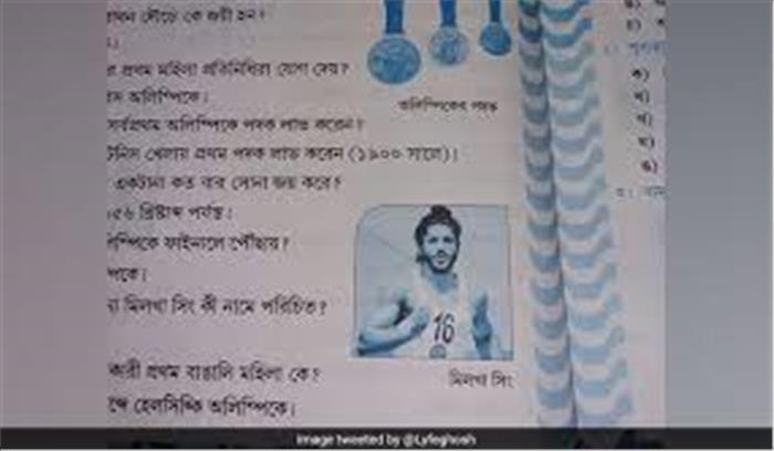 बांग्ला माध्यम के स्कूलों की किताब में मिल्खा सिंह की जगह छाप दी 'फरहान अख्तर' की तस्वीर, शिक्षा विभाग में मचा हड़कंप