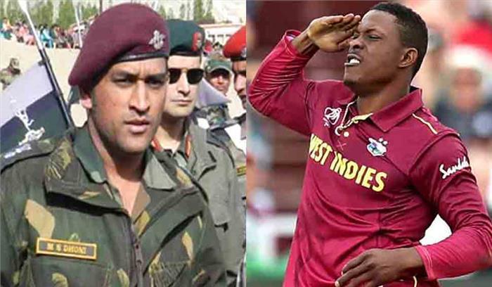 वेस्टइंडीज गेंदबाज शेल्डन कॉट्रेन ने महेंद्र सिंह धोनी को किया सैल्यूट , कहा- एक आदमी प्रेरणा का स्रोत
