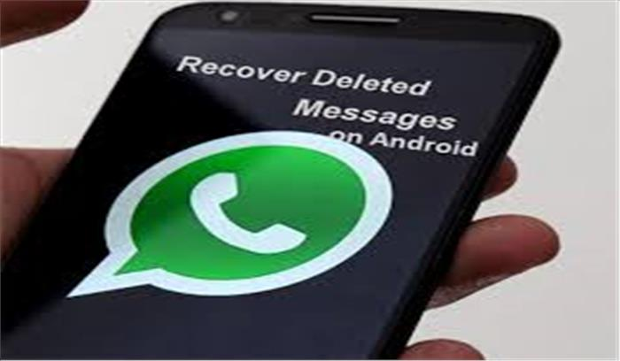 व्हाट्सएप यूजर्स के लिए खुशखबरी, डिलीट हो चुकी फाइल और फोटो दोबारा कर सकेंगेडाउनलोड