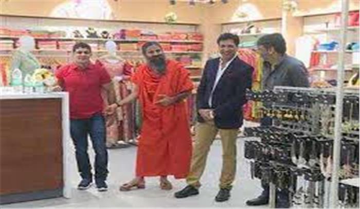 स्वामी रामदेव अब लोगों को पहनाएंगे देशी जींस, दिल्ली में 'परिधान' स्टोर का किया उद्घाटन