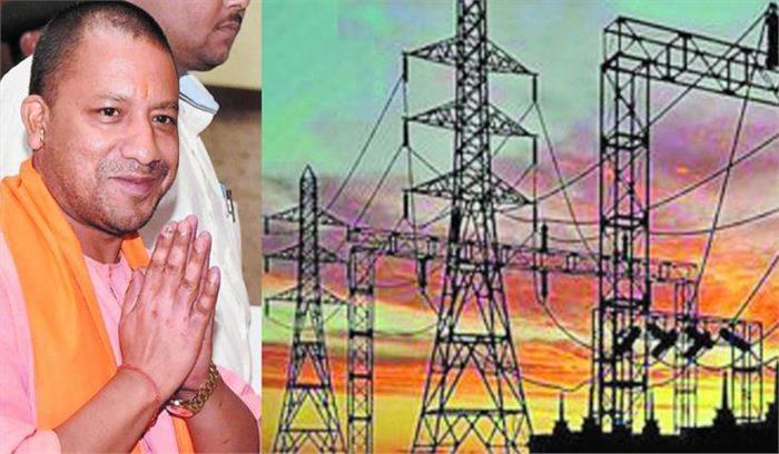 उत्तर प्रदेश में गरीब परिवारों को मुफ्त बिजली कनेक्शन बांटेगी योगी आदित्यनाथ की सरकार